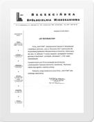 referenecje_szczecinska_spoldzielania_mieszkaniowa